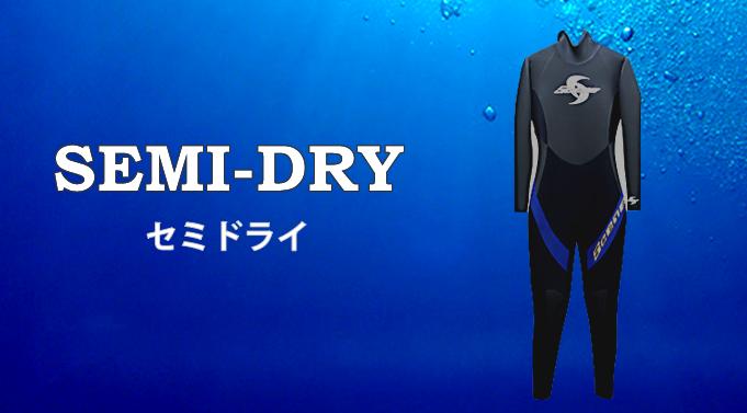 SEMI-DRY セミドライ
