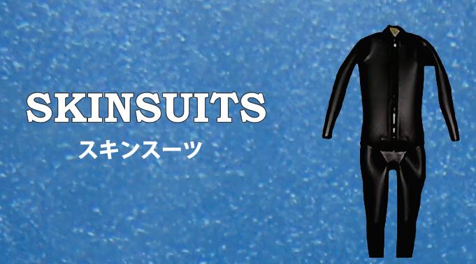 スキンスーツ