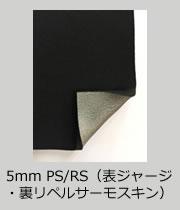 5mm PS/RS(表ジャージ・裏リペルサーモスキン)