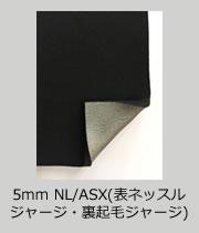 5mm NL/ASX(表ネッスルジャージ・裏起毛ジャージ)