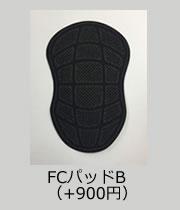 FCパッドB(+900円)