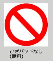 ひざパッドなし(無料)
