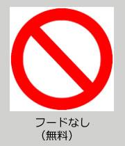 フードなし(無料)