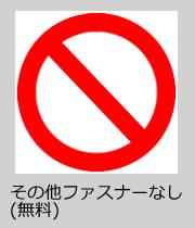 その他ファスナーなし(無料)