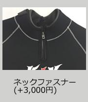 ネックファスナー(+3,000円)