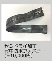 セミドライ加工 背中防水ファスナー(+10,000円)