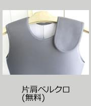 片肩ベルクロ(無料)