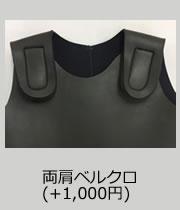 両肩ベルクロ(+1,000円)