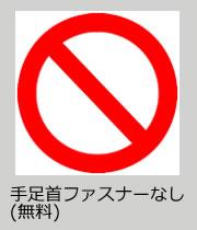 手足首ファスナーなし(無料)