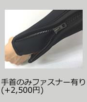手首のみファスナー有り(+2,500円)