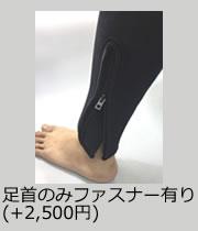 足首のみファスナー有り(+2,500円)