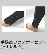 手足首ファスナーセット(+4,600円)