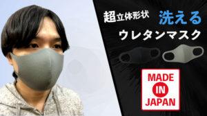 超立体形状洗えるウレタンマスク MadeInJapan