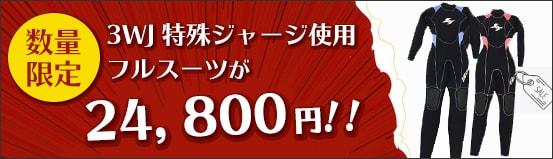 3WJ 特殊ジャージ使用フルスーツが24,800円!数量限定です
